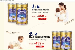 yak milk infant formula 2