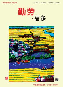 13·中国龙腾 中华圆梦
