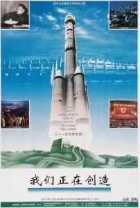 space race 1994