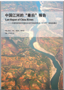 LAST REPORT China's rivers in Chinese