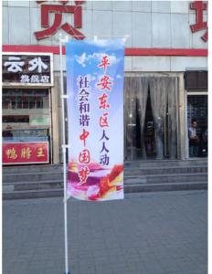peace harmony Chinese Dream Xining