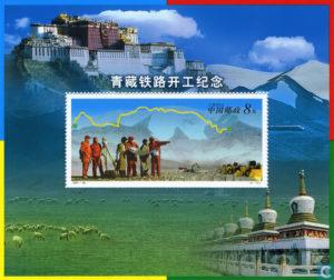 lhasa-railway-stamp-2001